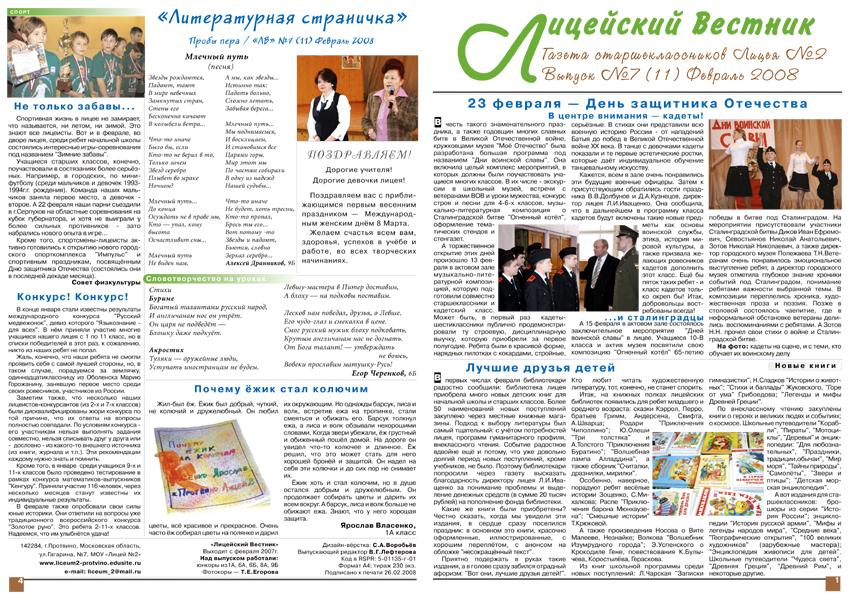 49fa02f787e9 желательно иметь в редакции газеты два полноценных компьютера ( у нас пока  один!), два принтера формата А3, лазерный и струйный, чтобы выпускать  газету ...